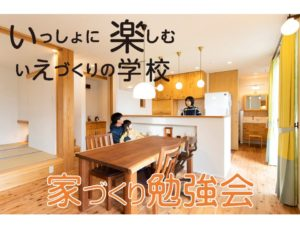【7/20開催】いっしょに楽しむ家づくりの学校~失敗しない家づくり教室