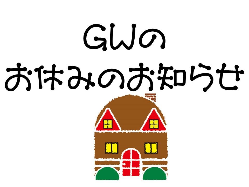 GWのお休みのお知らせ