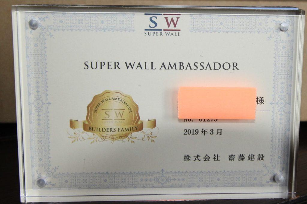 SWアンバサダー(斎藤建設応援団)