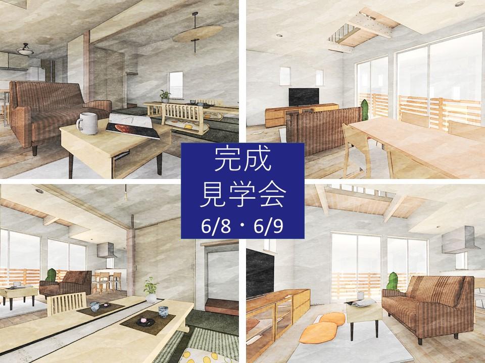 【終了しました】【6月8日・9日開催】 一年中春のような心地よさのゼロエネルギー住宅・完成見学会