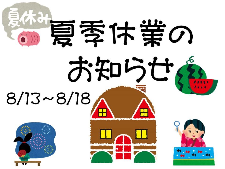 夏季休業(8/13~8/18)のお知らせ