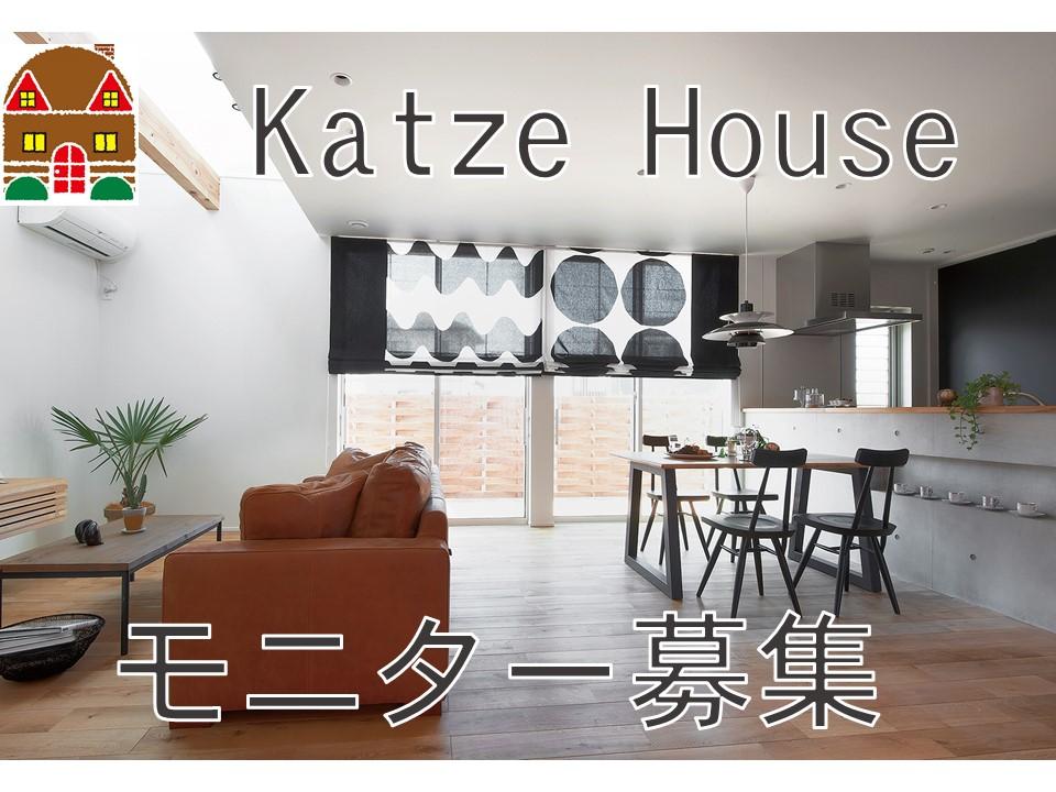 「Katze House」モニター募集