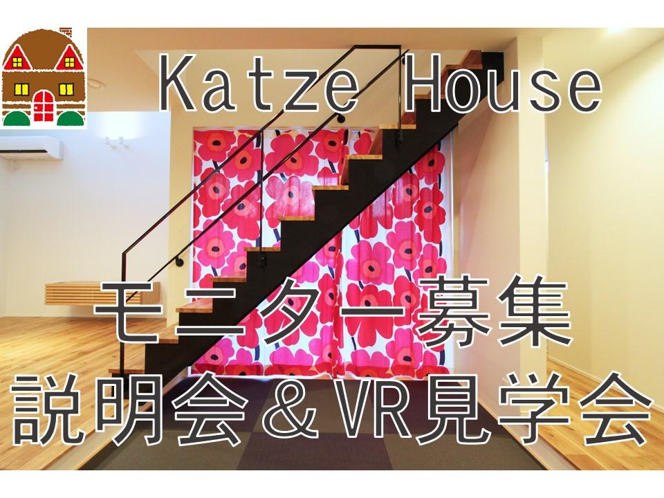 北欧デザインKatzeHouseモニター募集・説明会&VR見学会