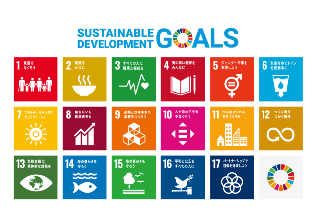 斎藤建設は、SDGs(持続可能な開発目標)に取り組んでいます。