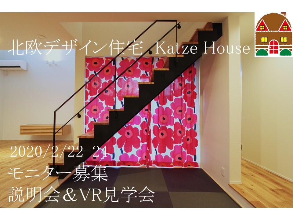 【開催終了】北欧デザイン住宅「KatzeHouse」モニター募集・説明会&VR見学会