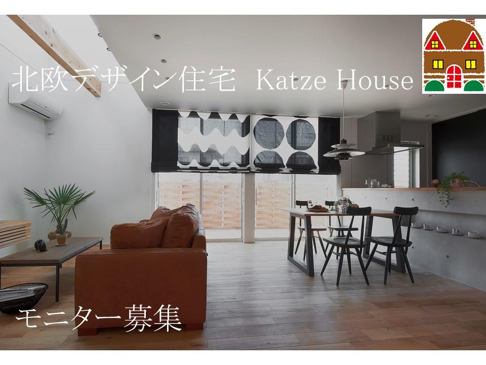 北欧デザイン住宅「Katze House」モニター募集