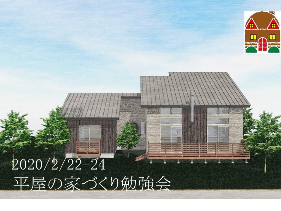 【開催終了】平屋の家づくり勉強会