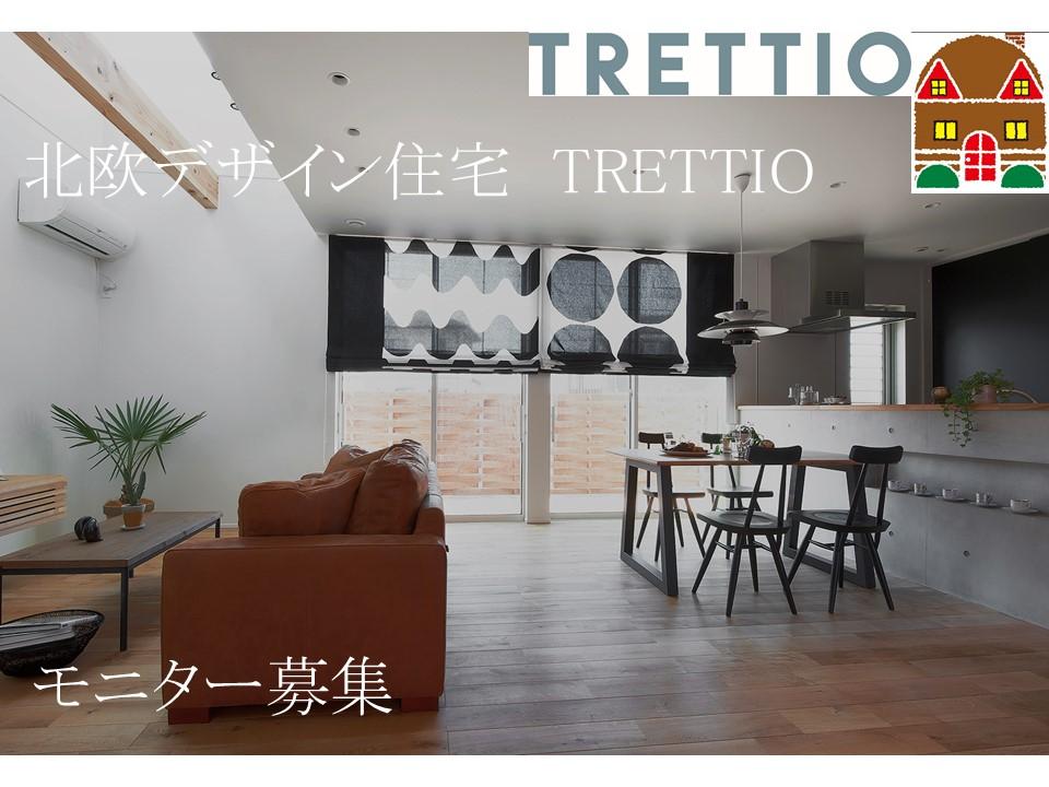 【3月14日~29日】北欧デザイン住宅に住みたい方の相談会