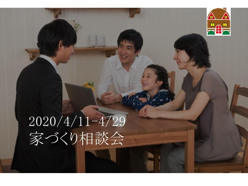 【4月11日~29日】家づくり相談会