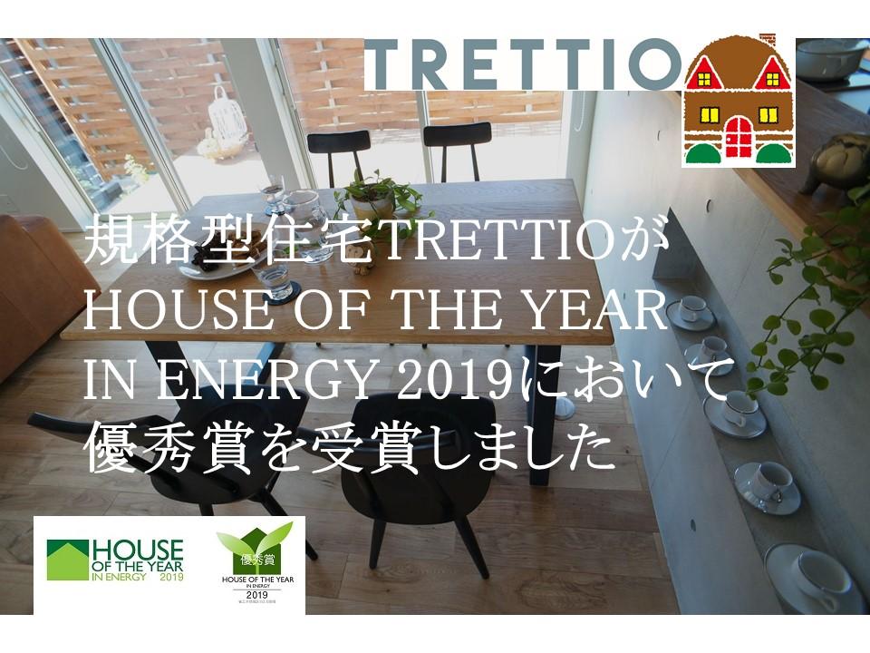規格型住宅「TRETTIO」がハウス・オブ・ザイヤー・イン・エネジー2019で優秀賞を受賞しました