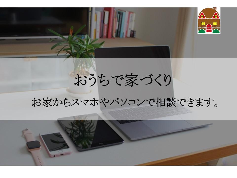 【5月13~5月31日】お家で家づくり(オンライン相談会)