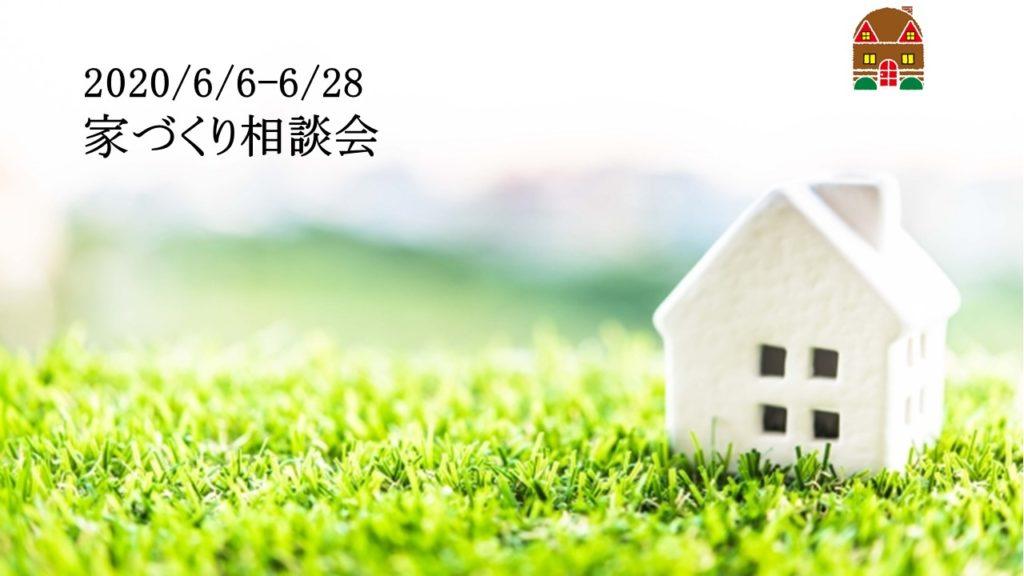 【開催終了】家づくり相談会