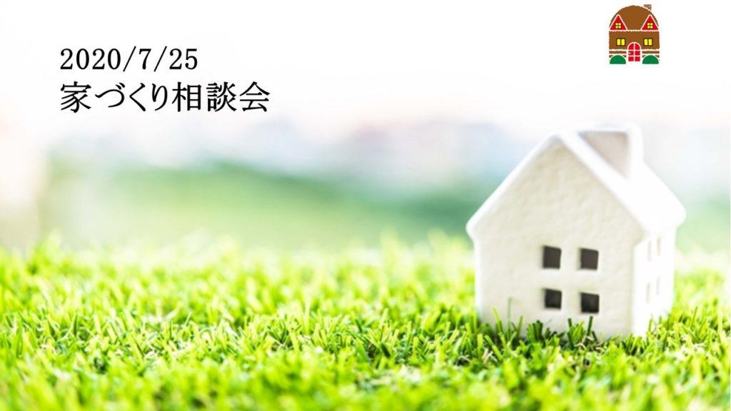 【7月25日】家フェス2020夏 家づくり相談会