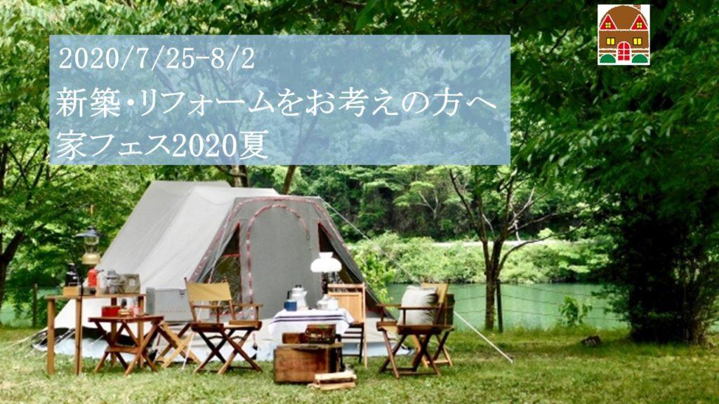 【7月25日~8月2日】新築・リフォームをお考えの方へ 家フェス2020夏