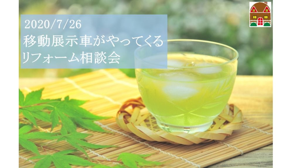 【7月26日】家フェス2020夏 移動展示車がやってくる!リフォーム相談会