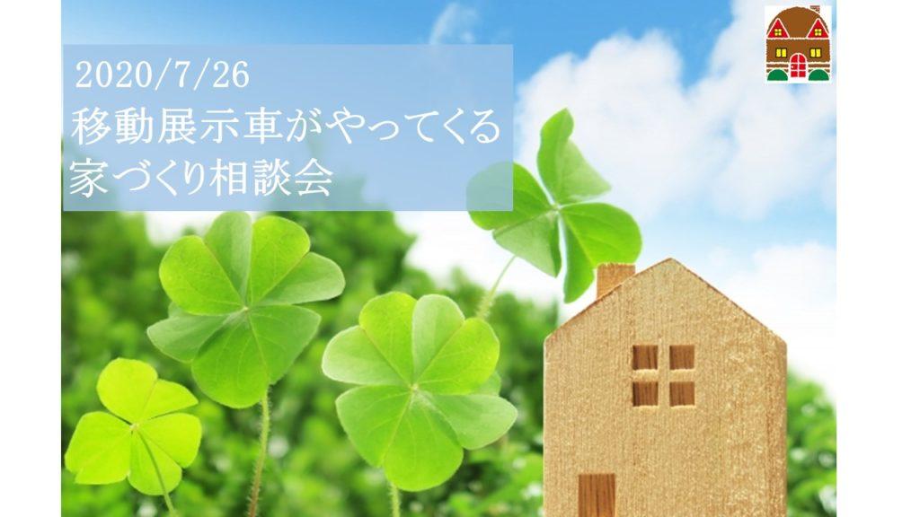 【7月26日】家フェス2020夏 移動展示車がやってくる!家づくり相談会