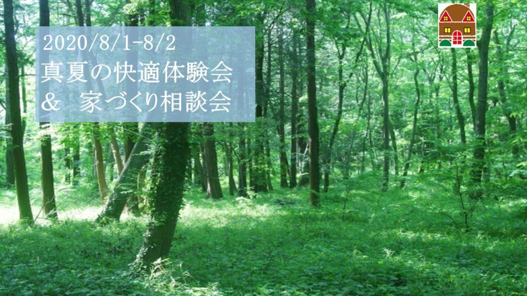 【8月1日・2日】家フェス2020夏 真夏の快適体験会&家づくり相談会