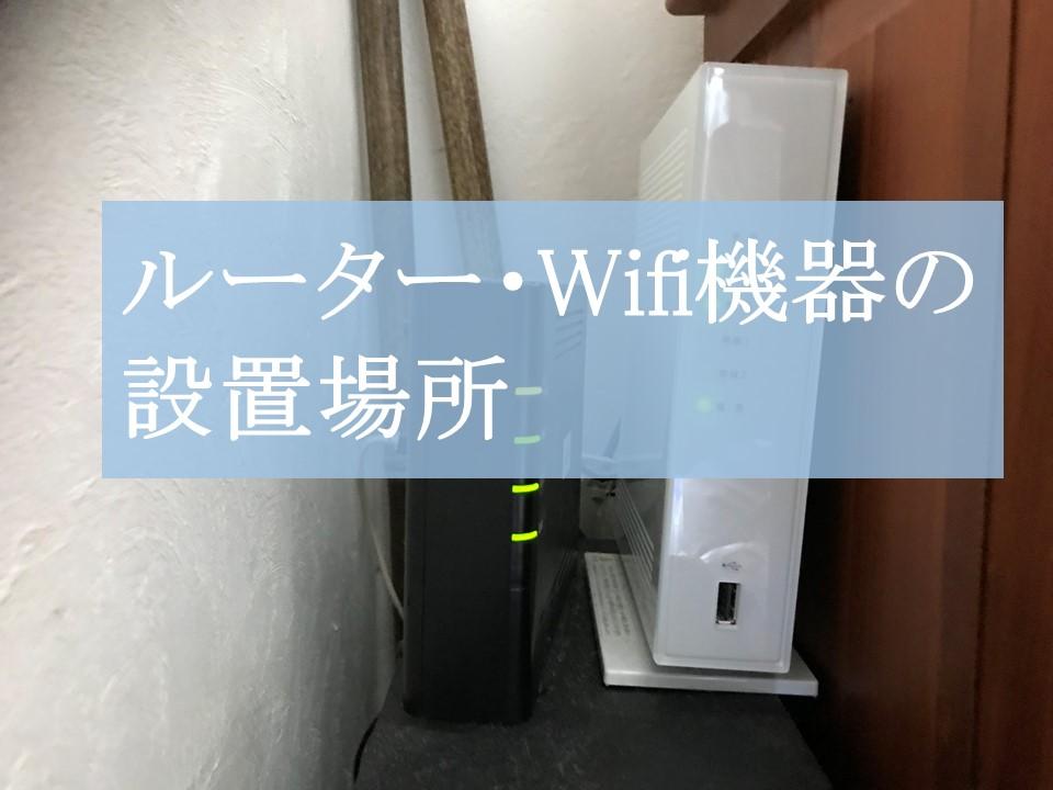 ルータやWiFi機器のスマートな設置場所