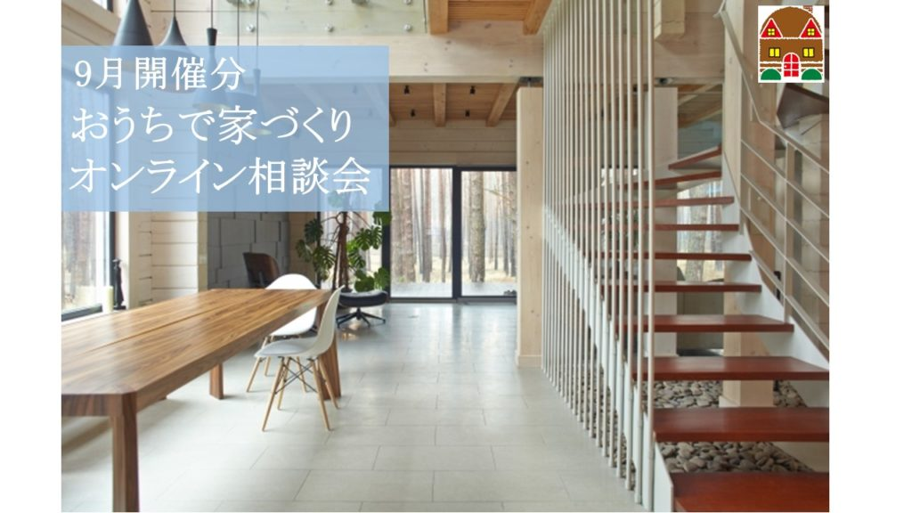 【9月開催分】お家で家づくり(オンライン相談会)