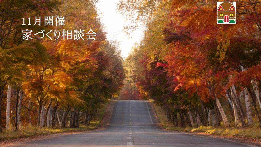 【11月開催】家づくり相談会