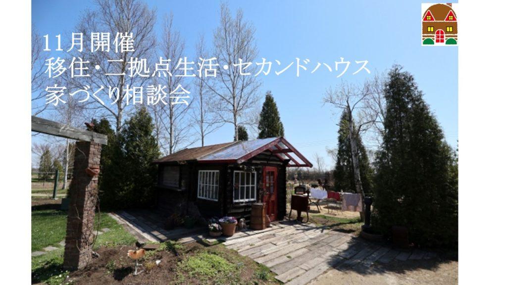 【11月開催】移住・二拠点生活・セカンドハウスをお考えの方の家づくり相談会