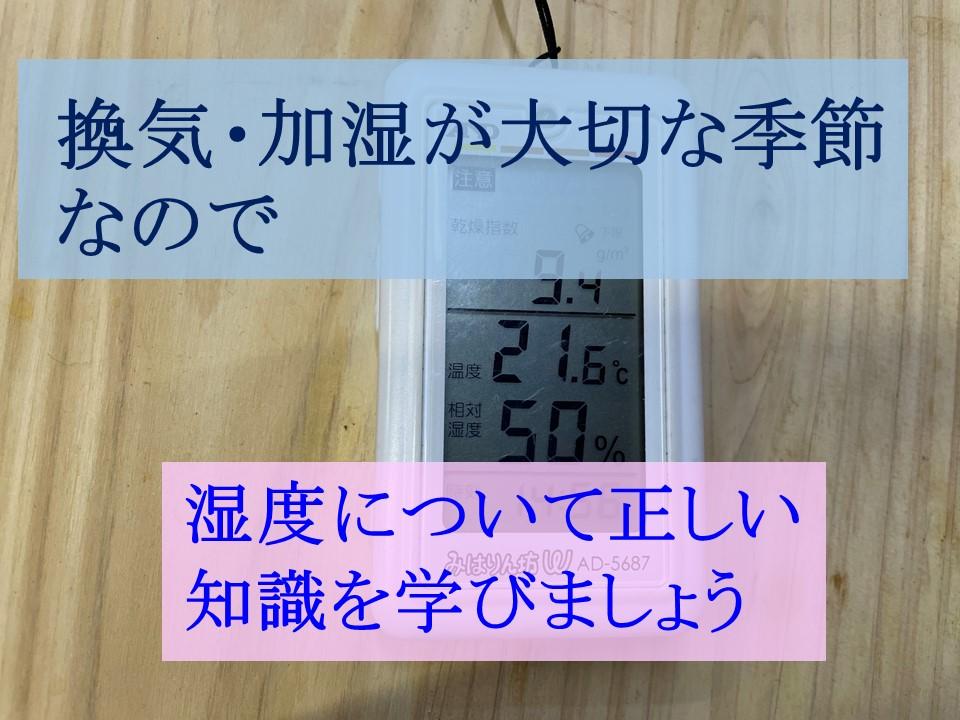 換気・加湿が大切な時期なので湿度について正しい知識を