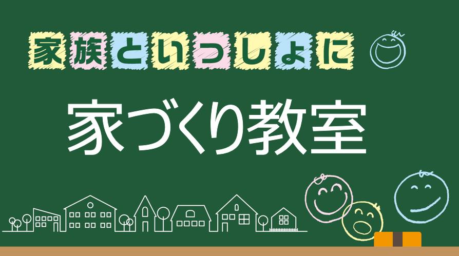 【2021/8/1開催】オンライン家づくり教室