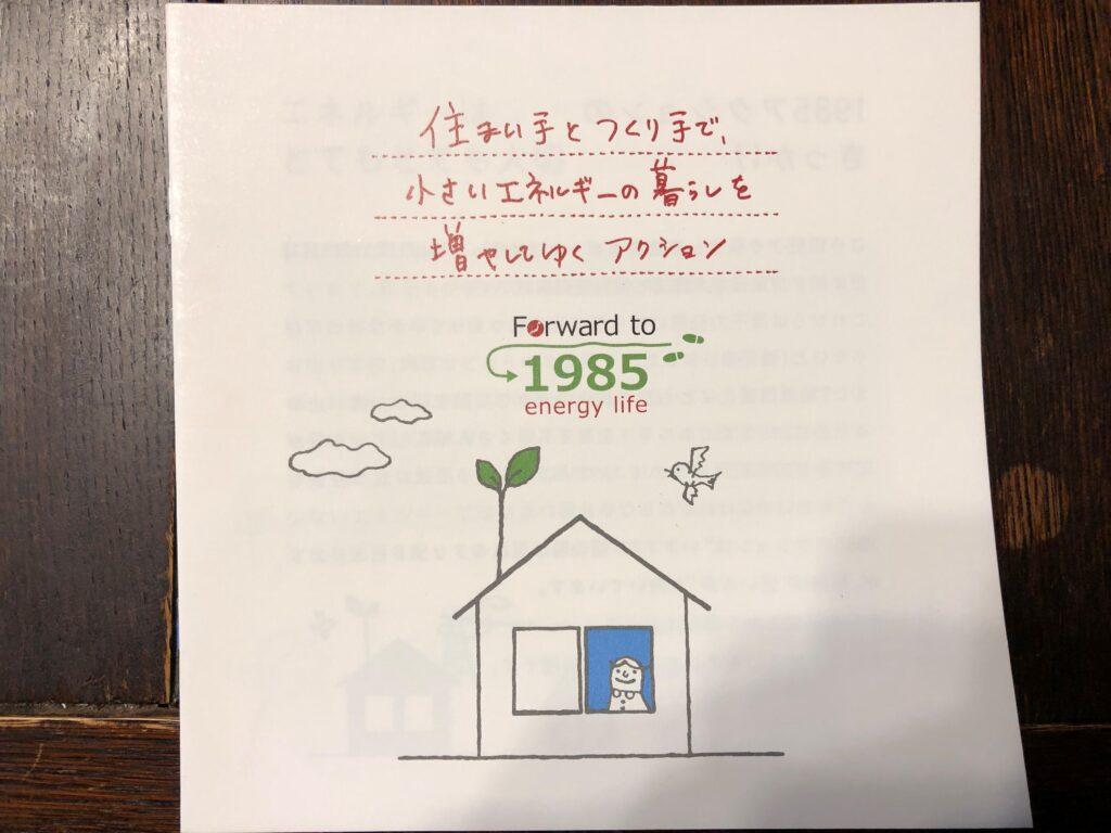 1985地域アドバイザー拠点の暮らし省エネマイスターとしてのプレゼン