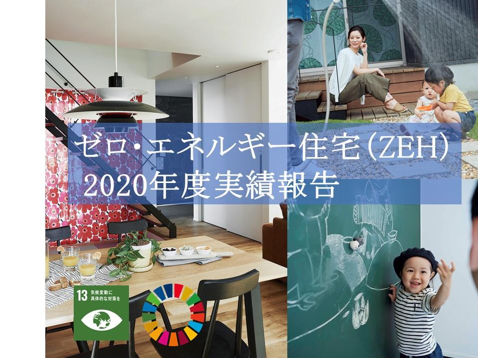 ゼロ・エネルギー住宅(ZEH) 2020年度実績報告