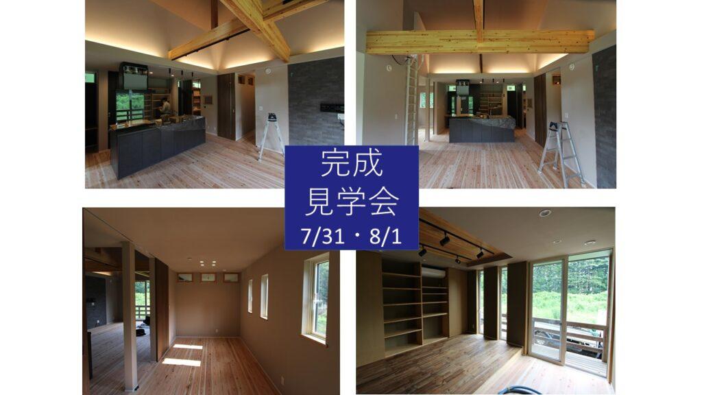 【受付終了】【7月31日・8月1日開催】ピアノ室のある平屋の家・完成見学会
