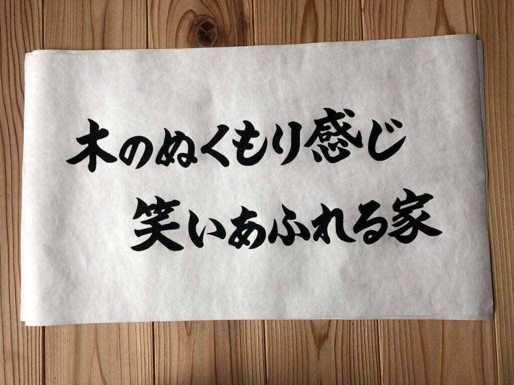 大田原の長期優良住宅・家の名前が決まりました