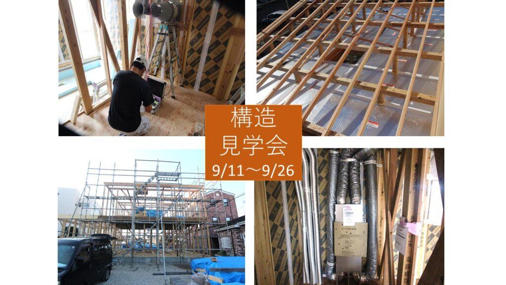 【9月11日~9月26日】構造見学会~家づくりのすべてをお見せします
